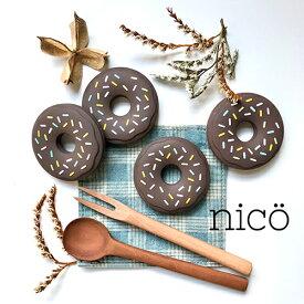 【全17種】nico(ニコ):シリコン歯固め[チョコドーナツ]歯固め/歯がため/はがため/おしゃぶり/カミカミ/シリコン/厚生労働省認定/出産祝い/誕生日祝い/ベビー/女の子/男の子/プレゼント/ギフト