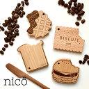 【全10種】nico(ニコ):木製歯固め[ワッフル・ハンバーガー・食パン・ビスケット]歯固め/歯がため/はがため/おし…