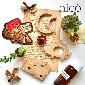 【全10種】nico(ニコ):木製歯固め[チーズ・月・恐竜]歯固め/歯がため/はがため/おしゃぶり/カミカミ/ブナ/ビーチ/食品衛生法/出産祝い/誕生日祝い/ベビー/女の子/男の子/プレゼント/ギフト