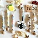 【ネコポスOK】nico(ニコ):歯固めホルダー(ストラップ)マルチホルダー/歯がため/はがため/カミカミ/シリコン/ブナ/ビーチ/BPAフリー/出産祝い/誕生日祝い/ベビー/女の子/男の子/プレゼント/ギフト