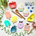 【全20種】nico(ニコ):シリコン歯固め [アイスキャンディー・カップケーキ・香水]歯固め/歯がため/はがため/お…