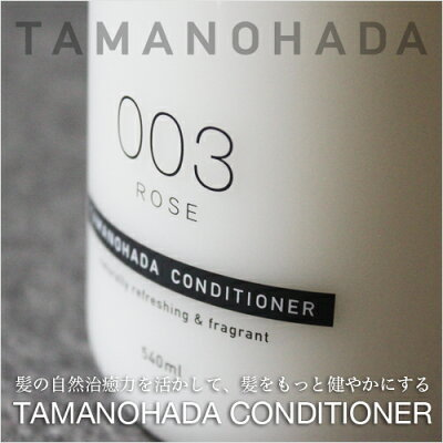 TAMANOHADAコンディショナー