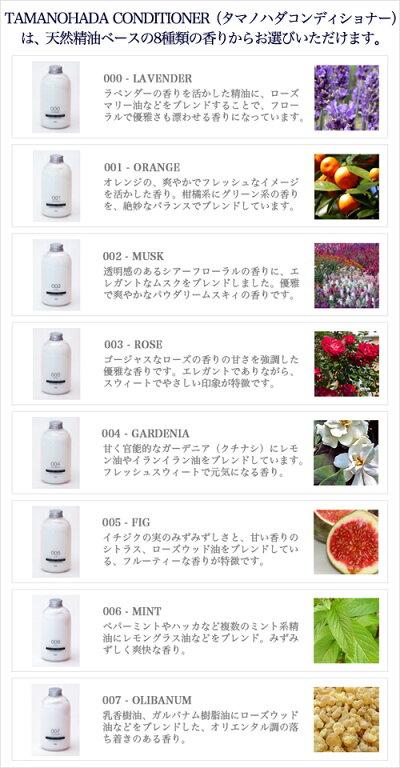 TAMANOHADAコンディショナーは香りをお選びいただけます