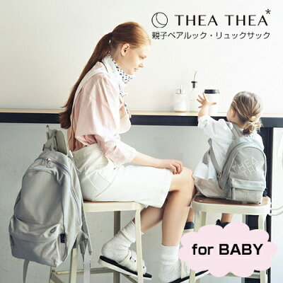 THEATHEA(ティアティア)THREE:親子ペア・リュックサック(forBABY)