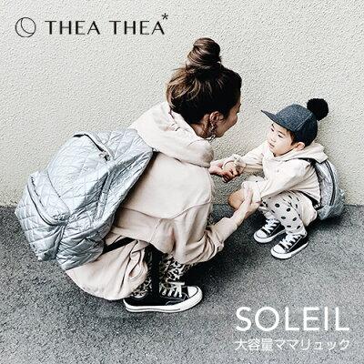 THEATHEA(ティアティア)SOLEIL:親子ペア・リュックサック