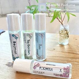 【ネコポス対応】DAWN Perfume(ダウン パルファム)& UNDULATE(アンデュレイト):Oil formula Rescue Kit(オイルフォーミュラ レスキューキット)10mlダウンパフューム/フレグランス/フォーミュラX/リラックス/誕生日祝い/ギフト/プレゼント