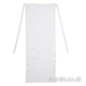 さらさら白ふんどし(綿100%/日本製さらし使用/和晒し/越中ふんどし/褌/クラシックパンツ/フリーサイズ/男性用メンズ・女性用レディース兼用)