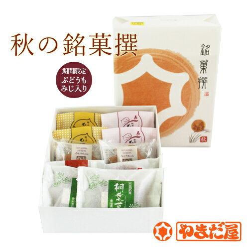 やまだ屋のもみじ饅頭【秋限定】秋の銘菓撰10個入