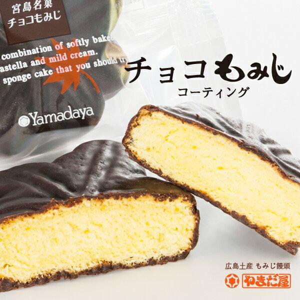 やまだ屋のもみじ饅頭【期間限定】チョコもみじ(コーティング)8個入