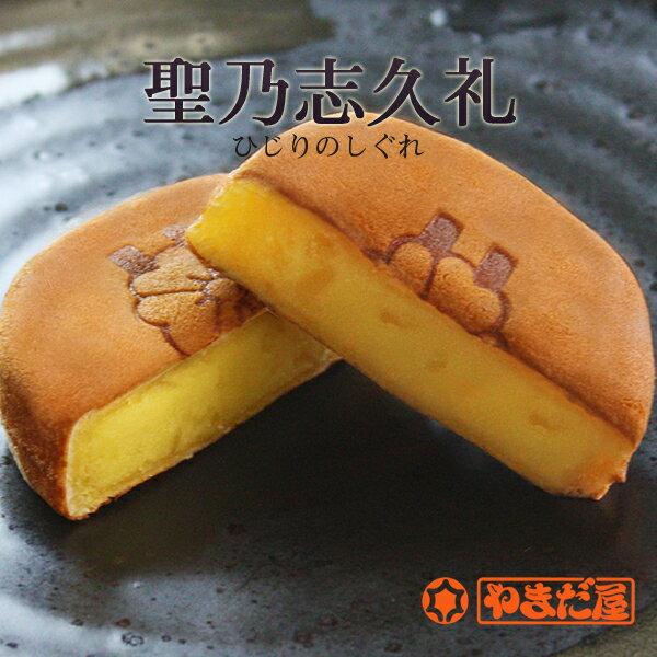 やまだ屋銘菓 聖乃志久礼(ひじりのしぐれ)8個入