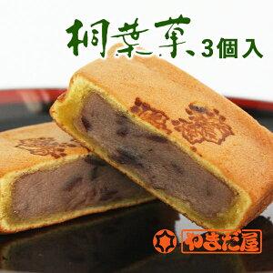 広島土産やまだ屋 桐葉菓(とうようか)3個入