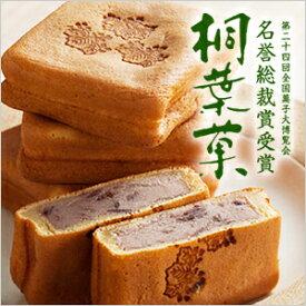 広島土産 ギフト やまだ屋 桐葉菓(とうようか)6個入 ザ・広島ブランド認定