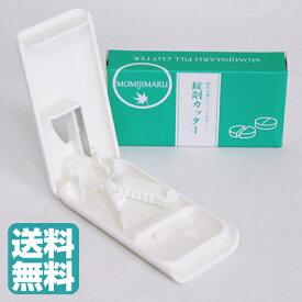 送料無料!ピルカッター 錠剤カッター タブレットカッター MOMIJIMARU モミジマル MM-PILCUT