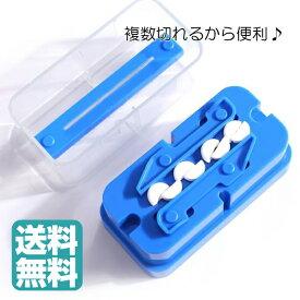 送料無料!複数錠剤スプリッター ピルカッター 錠剤カッター タブレットカッター MOMIJIMARU