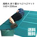 送料無料!160×200 特大 折り畳みつぶつぶマット L 緑 グリーン 超厚 20mm おしゃれ 折りたたみマット レジャーマッ…