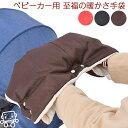 【30%off】【新品】ベビーカー 用 防寒 ハンドマフ カバー 寒い季節に あったか かわいい ふわもこ 手袋 超極あたたか…
