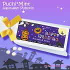Puchi2ミントハロウィンパンプキンのメイン画像