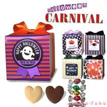 ハロウィン、お菓子、配る、【送料無料】、ハロウィン、カーニバル、SPECIAL、プチギフト、お菓子、プチギフト、秋、