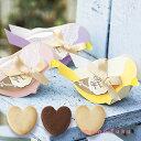 【20%OFF】【あす楽】プチギフト ウェルカムバード プチ(ハートクッキー)単品 プチギフト クッキー 人気プチギフト 結婚式 二次会用…