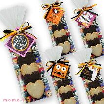 ハロウィン、お菓子、配る、ハロウィン、ハートクッキーHH、プチギフト、お菓子、
