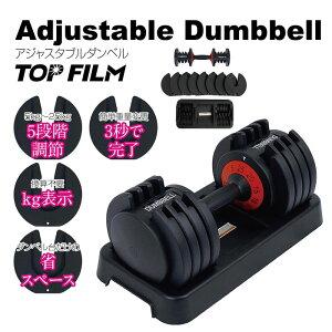 可変式ダンベル 24kg×2個セット筋トレ 15段階調節 アジャスタブルダンベル 筋トレ 筋肉 家トレ トレーニングダンベル 腹筋 ダイエット ボディメイク(可変式ダンベル 48)