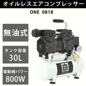 エアコンプレッサー 30L 静音 コンプレッサー オイルレス 塗装用 業務用 DIY(エアーコンプレッサー30L)