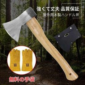 銀の斧 手斧 大工斧保護 ケース付き 軍手付き 斧ャンプ用品 薪割り 鉈 ガーデン用手斧
