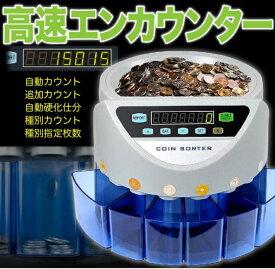日本硬貨専用 270枚/分 操作パネル日本語表記 包装箱日本語表記 高速コインカウンター 自動計算 硬貨計数機 最新版 (コインカウンターグレー色)