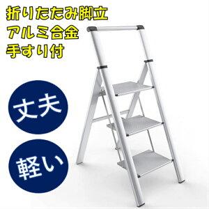 スタイリッシュ 脚立 アルミ 薄型踏み台 踏み台 折りたたみ おしゃれ 軽量 折りたたみ脚立 ステップ台 ステップラダー はしご 梯子 (アルミはしご 手すり3段)