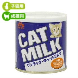 森乳サンワールドワンラック キャットミルク (国産品) 50g