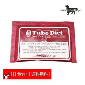 森乳サンワールド 経腸栄養食 犬猫用チューブダイエット ハイ・カロリー高タンパク 20g×10包 送料無料(ポスト投函便)