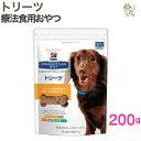 【ヒルズ Hills】犬用 トリーツ 200g【療法食】【おやつ】 食事管理 送料無料