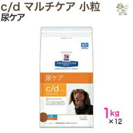 【ヒルズ】犬用 c/d マルチケア 小粒 1kg×12ドライ ドッグ フード 尿ケア【療法食】