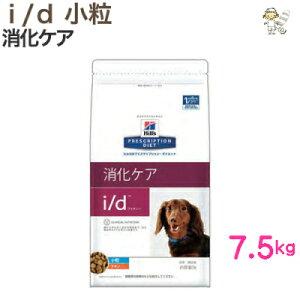 【ヒルズ】犬用 i/d 【小粒】7.5kgドライ ドッグ フード【療法食】消化ケア