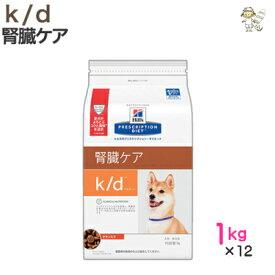 【ヒルズ】犬用 k/d 1kg×12ドライ ドッグ フード【療法食】腎臓ケア