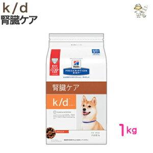 【ヒルズ】犬用 k/d 1kgドライ ドッグ フード【療法食】腎臓ケア