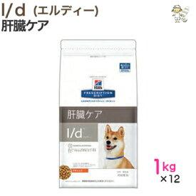 【ヒルズ】犬用 l/d 1kg×12ドライ ドッグ フード【療法食】肝臓ケア