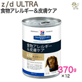 【ヒルズ】犬用 z/d 【ULTRA】 370g×12缶ウェット ドッグ フード【療法食】 食物アレルギー 皮膚ケア4セット以上は2個口