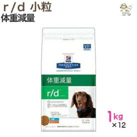 【ヒルズ】犬用 r/d 【小粒】 1kg×12ドライ ドッグ フード【療法食】 体重減量