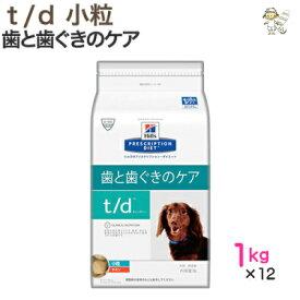 【ヒルズ】犬用 t/d 【小粒】 1kg×12ドライ ドッグ フード【療法食】 歯 歯ぐきケア