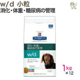 【ヒルズ】犬用 w/d 【小粒】 1kg×12ドライ ドッグ フード 【療法食】消化 体重 糖尿病