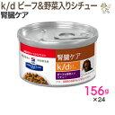 【ヒルズ】犬用 k/d 【ビーフ&野菜入りシチュー】 156g×24缶ウエット ドッグ フード【療法食】 腎臓ケア