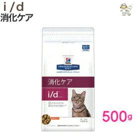 【ヒルズ】猫用 i/d 500gドライ キャット フード【療法食】 消化ケア 送料無料