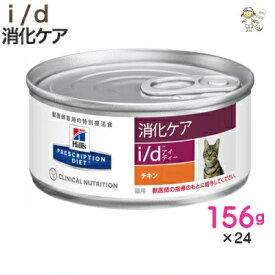 【ヒルズ】猫用 i/d 【チキン】 156g×24缶ウェット キャット フード【療法食】 消化ケア