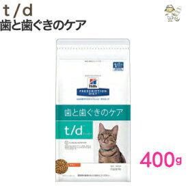【ヒルズ】猫用 t/d 400gドライ キャット フード【療法食】 歯 歯ぐきケア