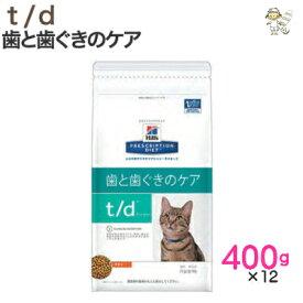 【ヒルズ】猫用 t/d 400g×12ドライ キャット フード【療法食】 歯 歯ぐきケア