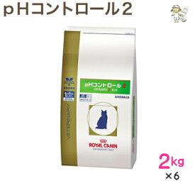 【ロイヤルカナン】猫用pHコントロール2 2kg×6ドライ キャット フード【療法食】送料無料