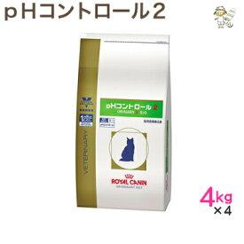 【ロイヤルカナン】猫用pHコントロール2 4kg×4ドライ キャット フード【療法食】送料無料