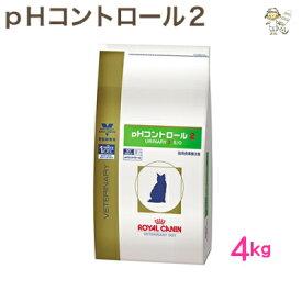 【ロイヤルカナン】猫用pHコントロール2 4kgドライ キャット フード【療法食】
