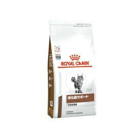 【ロイヤルカナン】猫用消化器サポート(可溶性繊維)2kgドライ キャット フード【療法食】